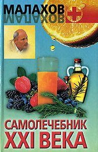 Геннадий Малахов -Самолечебник XXI века