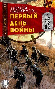 Алексей Евдокимов -Первый день войны