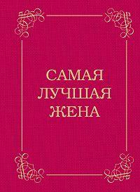 Д. Крашенинникова -Самая лучшая жена