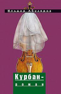 Ильдар Абузяров -Курбан-роман