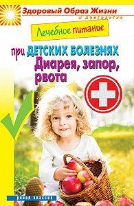 С. П. Кашин -Лечебное питание при детских болезнях. Диарея, запор, рвота