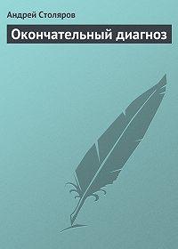 Андрей Столяров - Окончательный диагноз