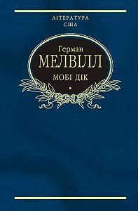 Герман Мелвіл - Мобі Дік, або Білий кит