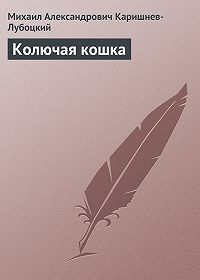 Михаил Александрович Каришнев-Лубоцкий - Колючая кошка