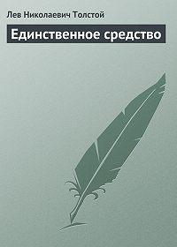 Лев Николаевич Толстой -Единственное средство