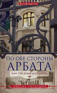 Виктор Сутормин -По обе стороны Арбата, или Три дома Маргариты
