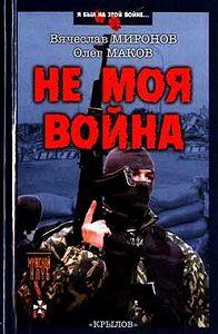 Вячеслав  Миронов -Не моя война