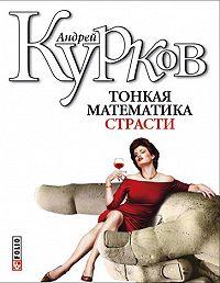 Андрей Курков -Тонкая математика страсти (сборник)