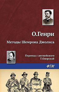 О. Генри - Методы Шемрока Джолнса