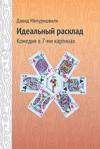 Давид Мепуришвили -Идеальный расклад