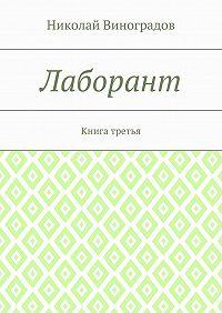 Николай Виноградов -Лаборант. Книга третья