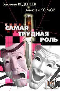 Василий Веденеев -Самая трудная роль