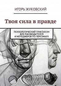 Игорь Жуковский - Твоя сила вправде