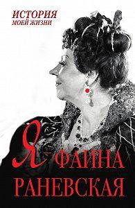 Фаина Раневская -Я – Фаина Раневская