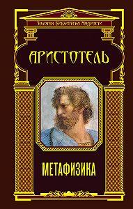 Аристотель -Метафизика