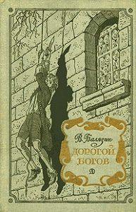 Владимир Балязин -Дорогой богов