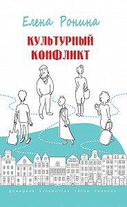 Елена Ронина - Культурный конфликт (сборник)