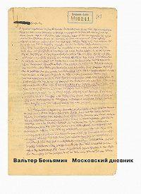 Вальтер Беньямин -Московский дневник