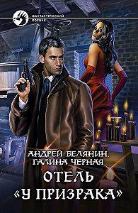 Андрей Белянин -Отель «У призрака»