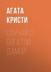 Агата Кристи -Случай с богатой дамой