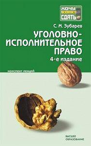 Сергей Михайлович Зубарев - Уголовно-исполнительное право: конспект лекций