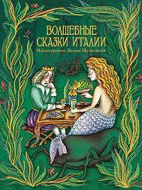 Сборник - Волшебные сказки Италии