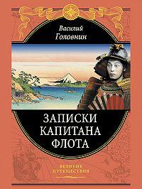 Василий Михайлович Головнин -Записки капитана флота