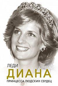 Софья Бенуа -Леди Диана. Принцесса людских сердец