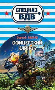 Сергей Зверев -Офицерский клинок