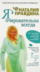 Наталия Правдина - Я очаровательна всегда