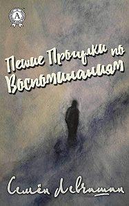 Семен Левчишин -Пешие Прогулки по воспоминаниям