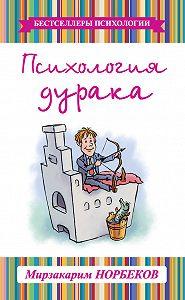 Мирзакарим Норбеков -Психология дурака
