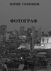 Юрий Горюнов -Фотограф