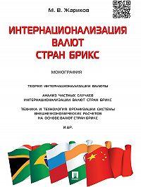 Михаил Жариков -Интернационализация валют стран БРИКС. Монография