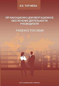 Ирина Топчиева - Организационно-документационное обеспечение деятельности руководителя