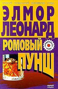Элмор Леонард - Ромовый пунш