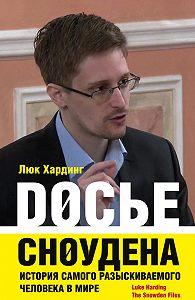 Люк Хардинг -Досье Сноудена. История самого разыскиваемого человека в мире