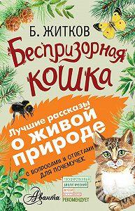Борис Житков, Алексей Мосалов - Беспризорная кошка (сборник). С вопросами и ответами для почемучек