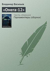Владимир Васильев - «Омега-12»