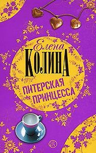 Елена Колина - Питерская принцесса