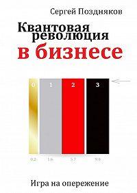Сергей Поздняков -Квантовая революция в бизнесе