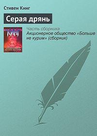 Стивен Кинг -Серая дрянь