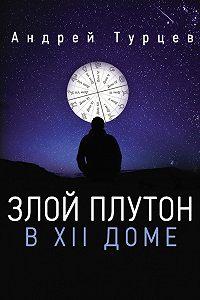Андрей Турцев -Злой Плутон в XII доме