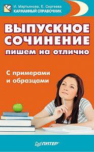 Елена Сергеева -Выпускное сочинение. Пишем на отлично. С примерами и образцами