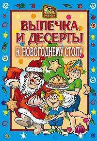 Оксана Онисимова -Выпечка и десерты к новогоднему столу