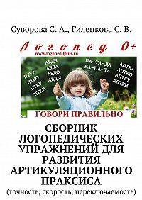 С. Гиленкова -Сборник логопедических упражнений для развития артикуляционного праксиса. Точность, скорость, переключаемость