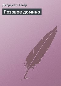 Джорджетт Хейер -Розовое домино