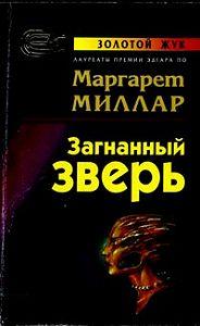 Маргарет Миллар - Загнанный зверь