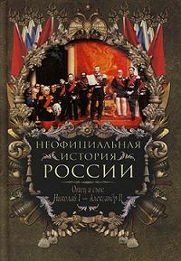 Вольдемар Балязин -Отец и сын: Николай I – Александр II