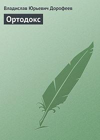 Владислав Дорофеев -Ортодокс